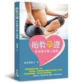 胎教孕證:產前健身健心運動