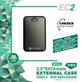【超人百貨K】EC2 2.5吋 USB3.0 SATA 免螺絲鋁製 硬碟外接盒 輕薄 即插即用 SSD 3TB