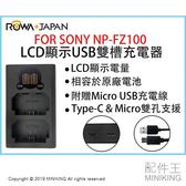 現貨 公司貨 ROWA 樂華 FOR SONY NP-FZ100 LCD顯示 USB 雙槽充電器 Type-C