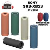 [贈藍牙滑鼠] SONY 索尼 藍牙喇叭 SRS-XB23 重低音 無線 藍牙 喇叭 防水 公司貨