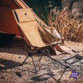 戶外休閒椅 月亮椅 高背月亮椅釣魚椅露營折疊椅子便攜戶外超輕鋁合金腳托躺椅T