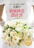 (二手書)設計一場以花點綴的幸福婚禮 美麗の新娘捧花設計書 從初階到進階‧一次..