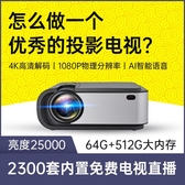 投影儀家用投影電視高清小型便攜投影機1080P高清高亮4K 無屏電視 快速出貨