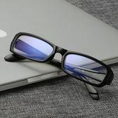 【618好康又一發】抗藍光眼鏡防輻射眼鏡 電腦鏡 男女款護目