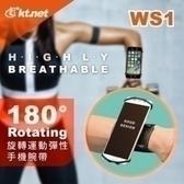 WS1手機腕帶 運動彈性腕帶 180度旋轉腕帶 輕量化 高伸縮彈性牢固 透氣排汗