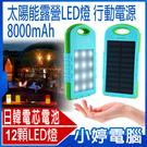 【3期零利率】全新 太陽能露營LED燈行...
