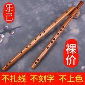 笛子初學成人零基礎COS道具男女古風樂器學生入門兒童短橫素竹笛 酷我衣櫥