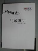 【書寶二手書T2/進修考試_QNN】行政法C_哲夫_民102