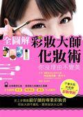 (二手書)全圖解彩妝大師化妝術:你沒理由不變美