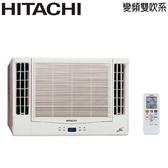 【HITACHI 日立】7-9坪變頻雙吹冷專窗型冷氣RA-50QV1