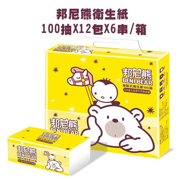 邦尼熊抽取式衛生紙100抽*12包*6串/箱