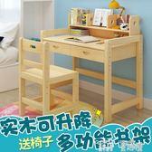 學習書桌 學習桌兒童書桌寫字臺課桌椅套裝小學生家用作業可升降實木簡約 童趣屋 JD