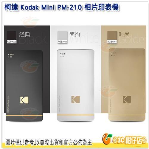 柯達 Kodak Mini PM-210 相片印表機 公司貨 金 含8張相紙 熱昇華 口袋 相印機