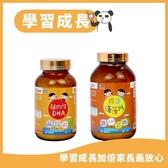 【買一送一】鑫耀生技Panda-學習成長-植物性DHA粉+膠原海藻鈣粉【六甲媽咪】