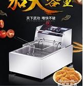 氣炸鍋 油炸鍋商用電炸爐加厚單缸燃氣炸雞排薯條油條設備油炸機器電炸鍋YYJ 新年特惠