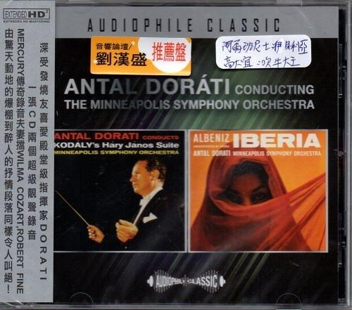 【停看聽音響唱片】【CD】Antal Dorati Kodaly Hary Janos Suite - Alebniz Iberia