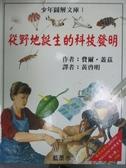 【書寶二手書T8/少年童書_XDJ】從野地誕生的科技發明_費爾.蓋茲