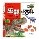 恐龍小百科(II)