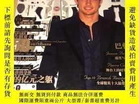 二手書博民逛書店名利艙雜誌Fame罕見and Gain(9月)Y226549 出