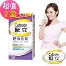 【挺立】鈣強化錠x2盒(60錠/盒)