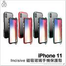 iPhone 11 磁吸玻璃保護殼 手機殼 磁吸 金屬邊框 玻璃背板 鋼化玻璃 玻璃殼 透明 防刮 保護套