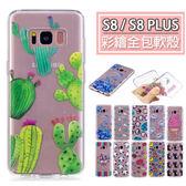 三星 S8 S8 PLUS 清透彩繪 韓系 手機殼 軟殼 全包覆保護殼 軟套 手機套