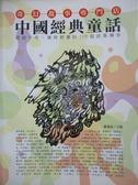 【書寶二手書T1/文學_QJD】中國經典童話_陳蒲清