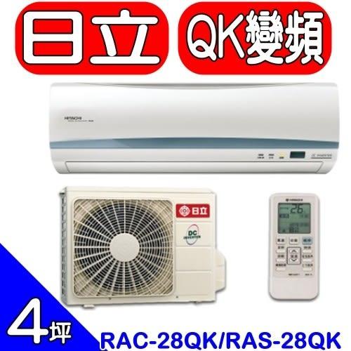 《全省含標準安裝》日立【RAC-28QK/RAS-28QK】《變頻》分離式冷氣