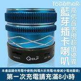 ToGetheR+【KTSKBT001】KTNET SB1 藍芽插卡喇叭(二色)
