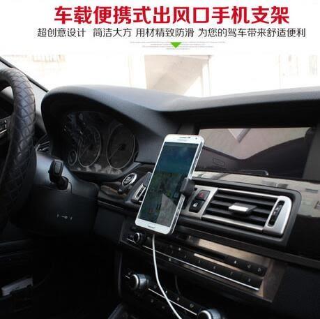 創意 車載手機支架 多功能便攜式蘋果汽車出風口 機車手機架 車用手機架