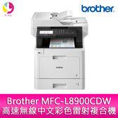 分期0利率  Brother MFC-L8900CDW 高速無線中文彩色雷射複合機