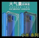 【萌萌噠】小米 POCO X3 Pro / F3 潮男新款四角氣囊保護套 imak 創意四角加厚軟邊 手機殼 手機套