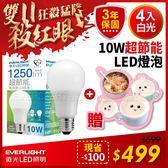 【Everlight 億光】10W 超節能 LED 燈泡 全電壓 E27 節能標章(白光4入)