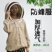 蜜蜂防護服專用半身棉防蜂服養蜂工具防蚊衣帽子全套防曬透氣新品igo 溫暖享家
