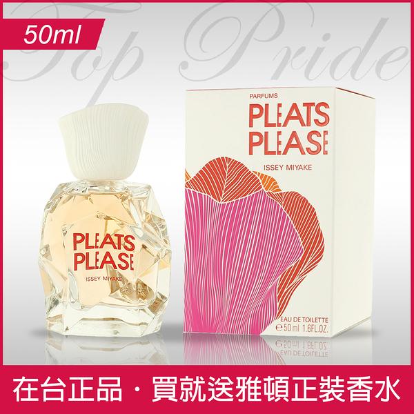 Issey Miyake Pleats Please 三宅一生 花悅女性淡香水 50ml