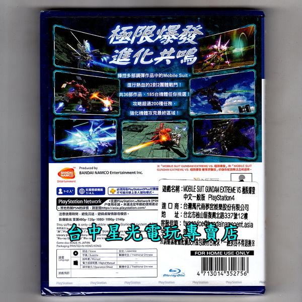 附特典DLC【PS4原版片 可刷卡】 機動戰士鋼彈 極限 VS 極限爆發 中文版全新品【台中星光電玩】