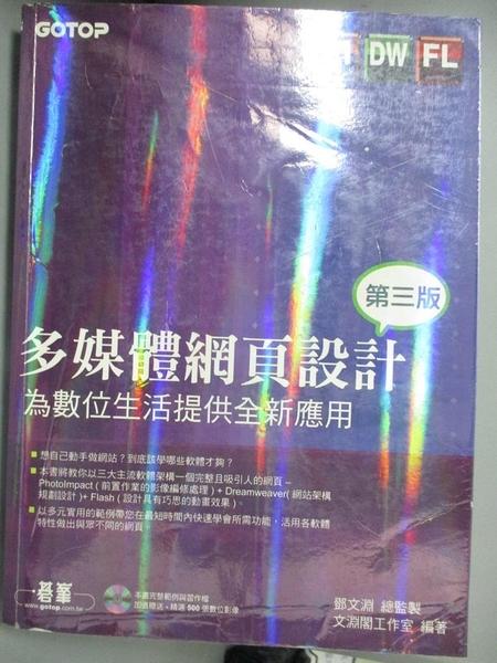 【書寶二手書T3/電腦_EO5】多媒體網頁設計-為數位生活提供全新應用3/e_鄧文淵