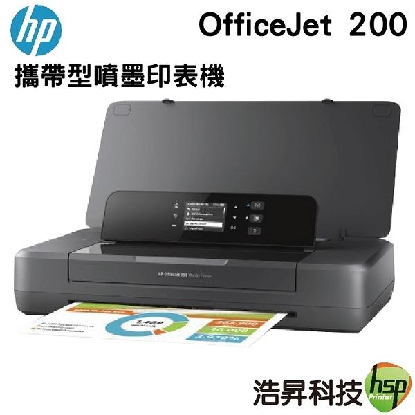 【限時促銷 ↘6990元】HP Officejet 200 Mobile Printer行動印表機