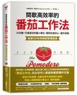 間歇高效率的番茄工作法:25分鐘,打造成功的最小單位,幫你杜絕分心、提升拚勁【...