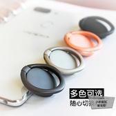 手機指環扣懶人支架手機貼桌面平板電腦通用【小檸檬3C】