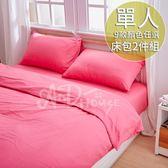 [AnD House]精選舒適素色-單人床包2件組_莓紅
