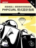 二手書博民逛書店《網路機器人、網路蜘蛛與網路爬蟲(第二版):PHP/cURL程式