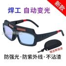電焊眼鏡電焊防護焊工變色眼鏡防紫外線變光燒焊護目專用勞保面罩氬弧焊強 快速出貨