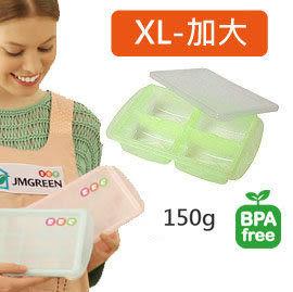 【佳兒園婦幼館】Baby House 愛兒房 新鮮凍RRE副食品冷凍儲存分裝盒150g-XL(加大)
