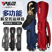 PGM 20新款 高爾夫球包 男女 航空托運球包 帶輪球桿包 golf球袋 雙十二全館免運