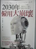 【書寶二手書T1/財經企管_HJJ】2030年僱用大崩壞:AI人工智慧讓你失去工作,還是不用工作?