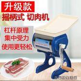 切肉機切片機電動絞肉機手動切片機