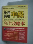 【書寶二手書T2/語言學習_MDM】全民英檢(中級)完全攻略本_原價399_王明