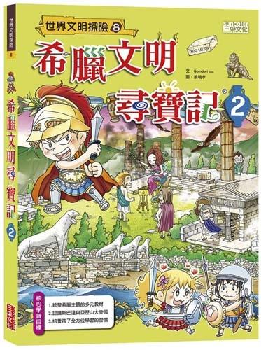 世界文明探險8:希臘文明尋寶記 2