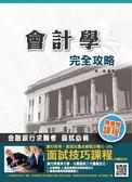 (二手書)【103年最新版】會計學完全攻略(銀行招考適用)